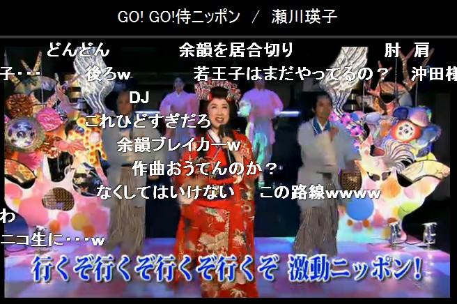 GOGO侍ニッポン