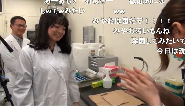 宮尾の手を除菌