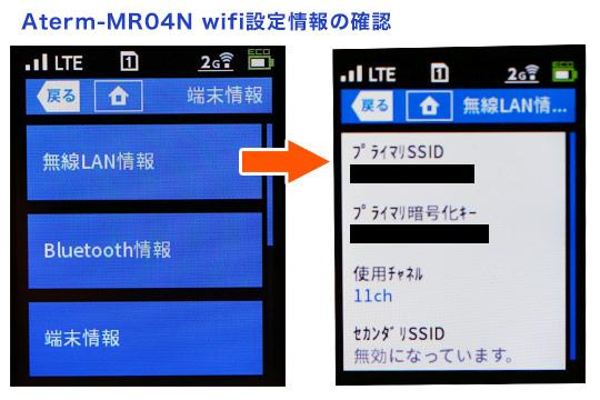aterm_wifi_info