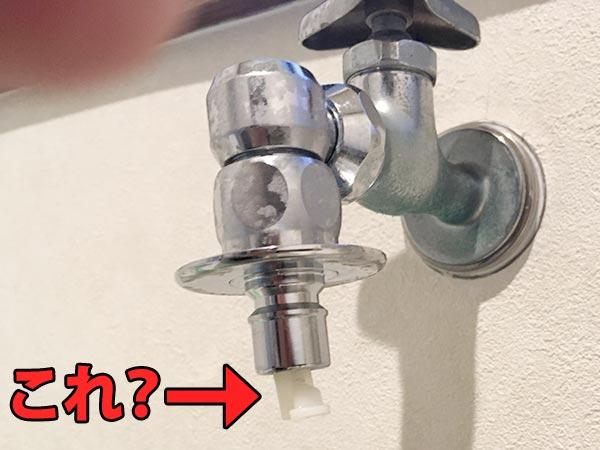 洗濯機の水道蛇口に付いている謎の突起