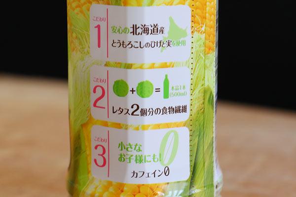 とうもろこしのひげ茶の特徴