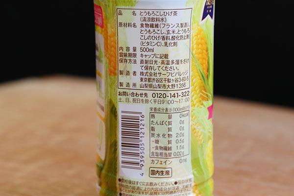 とうもろこしのおいしいひげ茶のデータ
