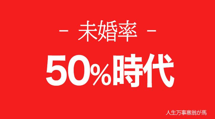 未婚率50%の時代