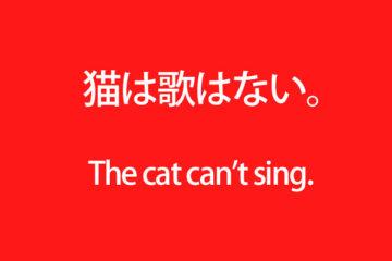 猫は歌を歌わない