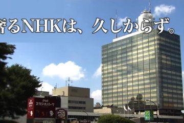 NHK受信料問題とスクランブル放送化