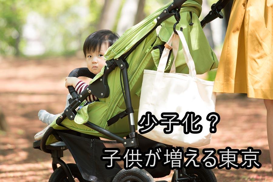 子化の中、子供が増え続けている東京